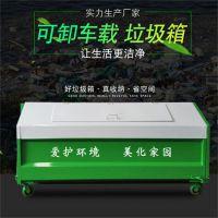 沧州绿美供应勾臂式垃圾车价格 大型户外环卫垃圾箱 厂家批发