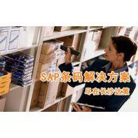 SAP条码软件 ERP条码系统厂商 就选长沙达策SAP代理商