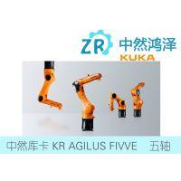 江苏中然鸿泽KUKA KR AGILUS FIVVE五轴机器人厂家直接供应