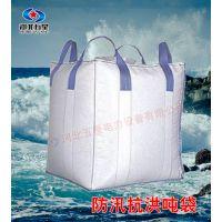 最新防洪产品 防汛吨袋 操作简单 效果明显 就地取材的防堵漏沙袋7