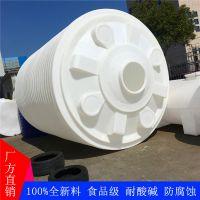 10吨塑料大水箱 10立方塑胶水桶储罐