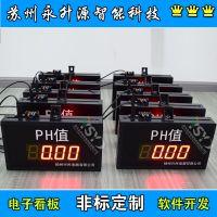 苏州永升源厂家定制H160226-PH值游泳馆水质自测公示牌 泳池PH值酸碱度看板 电子看板