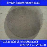 黑丝布厂家现货金属纤维过滤网圆片方形片