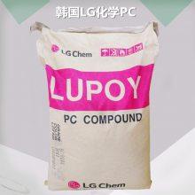 经销韩国LG化学Lupoy GN1008RF高抗冲无卤阻燃PC防火V0