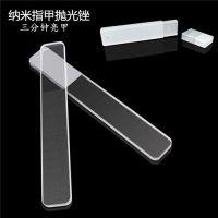 美甲神器纳米玻璃抛光锉 磨甲修甲玻璃挫条 新款玻璃指甲锉