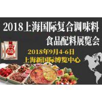 2018上海国际复合调味料展览会