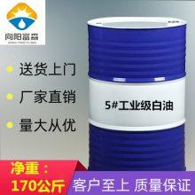 优质5#粗白油 生产蚊香液专用 茂石化产品