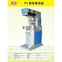 中型单色移印机,可印刷玩具塑胶电子产品的移印机器
