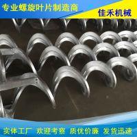 【江苏佳禾】实体厂家供应 按需定制 耐磨螺旋叶片 3天发货