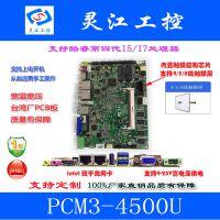 深圳灵江工业四代处理器4500U工业主板支持触摸多接口双显接口