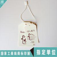 (润之行)厂家直销 童装精美纸类吊牌 服装合格证吊牌定做