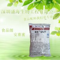 现货供应 食品级 安赛蜜 厂家直销 量大优惠
