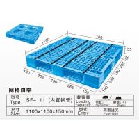 供应永联达网格田字型托盘栈板,可定制,可运送,来电走货