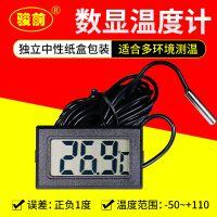 LCD显示车载鱼缸水族冰箱嵌入式电子数显温度计数字探针温度计