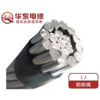 河南华东电缆厂架空电缆材质保证合格质量国标现货
