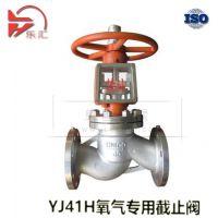 氧气专用截止阀 氧气截止阀 氧气阀 YJ41H 上海乐汇 厂家直供