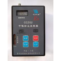 盐城华宇CCZG2流量2L/min防爆粉尘采样器呼吸性粉尘仪 大气采样器 活性炭管