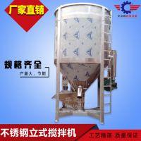 朔州节能型大型立式搅拌机 10T立式搅拌机 厂家全国物流发货 特价