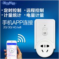 唯创知音-WIFI智能插座 手机APP远程控制插座