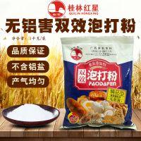 广东广西泡打粉工厂,无铝泡打粉生产企业