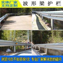路侧波形梁板防护栏 热镀锌中山道路隔离栏 惠州市政道路波形板价格