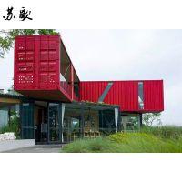 钢结构集装箱商铺、商店、咖啡厅、甜品店专业设计定制 组合式移动集装箱房