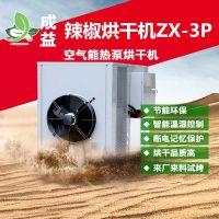 文山食品热泵烘干机空气能热泵烘干机