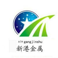 深圳市新港金属材料制品有限公司