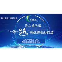第二届陕西'一带一路'科技创新创业博览会/科创会