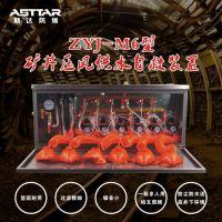 ZYJ-M6型压风供水自救组合装置
