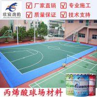 丙烯酸篮球场材料 弹性丙烯酸球场 包工包料