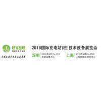 第十二届上海国际充电站(桩)技术装备展览会