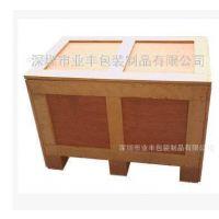 业丰包装生产出口薰蒸胶合木箱,可提供IPPC证书