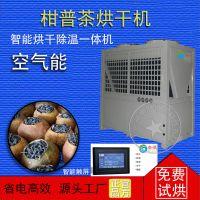 泰保TB-ZT-HGJ03广州农产品茶叶烘干机 小型箱式烘干设备 热风循环烘箱