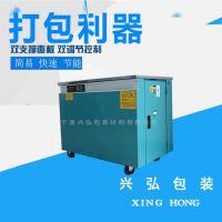 宁波供应 华盛 半自动打包机 热熔半自动打包机