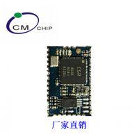 CSR CSR8635 高音质立体声蓝牙模块 音箱 耳机 低功耗模块 支持一拖二 厂家直销