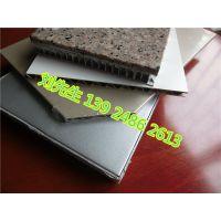 室内冲孔蜂窝板~~装潢聚脂蜂窝板工厂在广东
