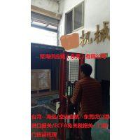 台湾电动执行器海运虎门港ECFA产证进口报关