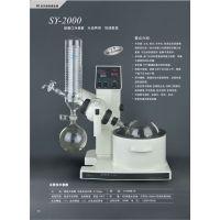 油浴旋转蒸发仪上海亚荣旋转蒸发器SY-2000