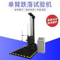 单臂跌落试验机 纸箱包装跌落测试 安测厂家直销 可加工定制