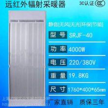 九源远红外电加热器辐射式电热板高温静音电热幕SRJF-40民政大厅银行专用厂家直销