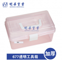 明华牌透明PVC塑料677工具箱 美术用品箱 收纳盒 美甲箱 透明双层工具箱