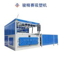 全自动吸塑机 骏精赛加工设备 湖北武汉自动吸塑机 8mm厚片成型设备