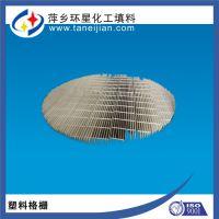 萍乡市环星化工填料大量供应高效格栅填料支撑件填料压栅