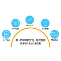 防窜货防止窜货标签条码防伪解决方案广州吉大软件管理技术系统