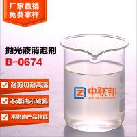 抛光液消泡剂|抗泡沫添加剂