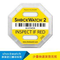 25G黄色shockwatch二代防震标签