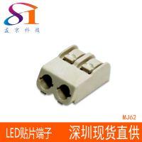 小尺寸两位LED贴片端子PCB电源接线端子LED灯条贴片端子