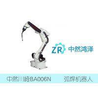江阴中然鸿泽川崎BA006N弧焊机器人厂家直销