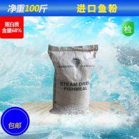 批发包邮 狗鸡鸭猪狐狸宠物饲料添加剂50kg/袋 秘鲁蒸汽鱼粉鱼骨粉